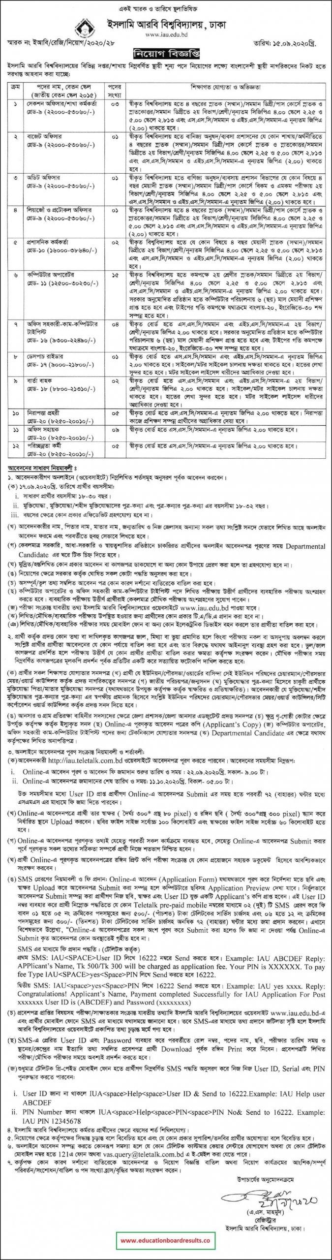 www.iau.edu.bd job circular 2020