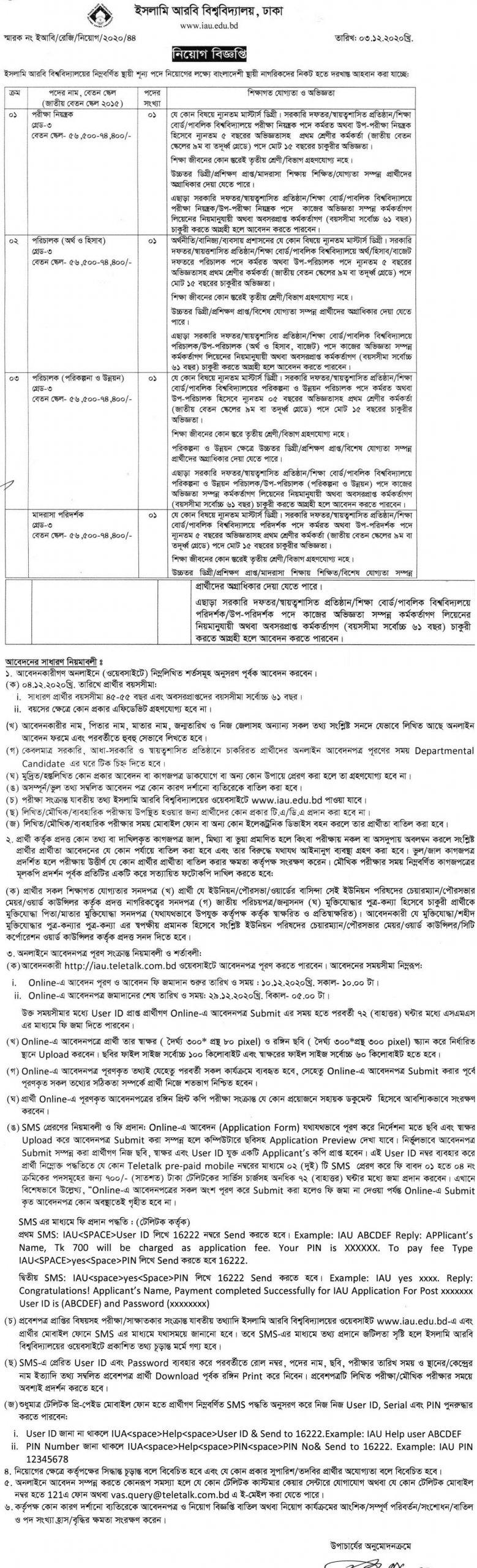 IAU Job Circular