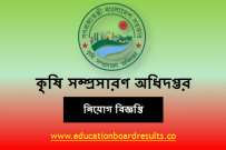 DAE Job Circular 2021 | Deadline: May 17, 2021, 2021 [BD Jobs]