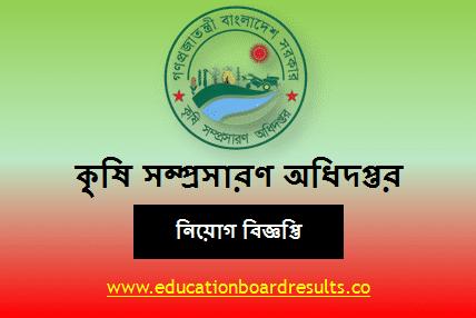 www.dae.gov.bd job circular
