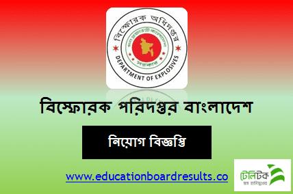 Www.explosives.gov.bd Job Circular