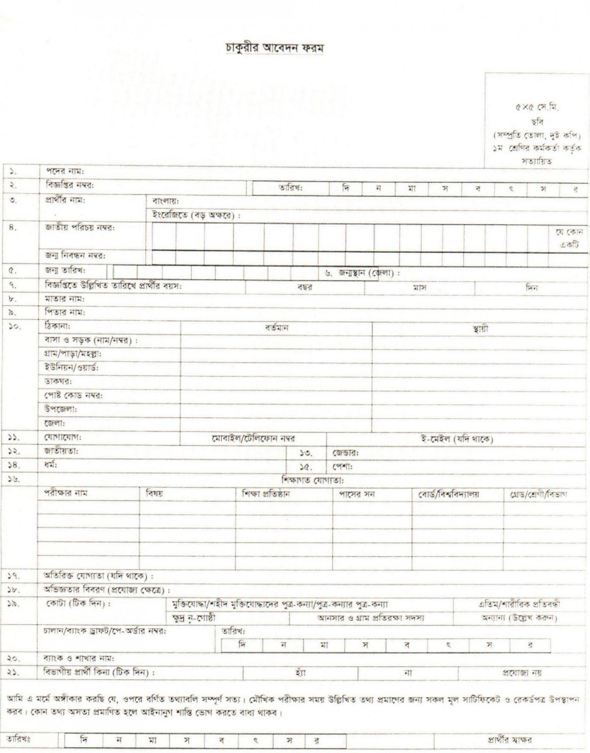 Download BNFE Application Form