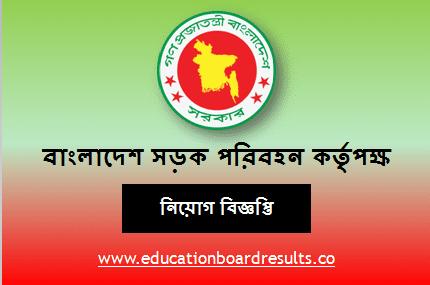 Www.brta.gov.bd Job Circular