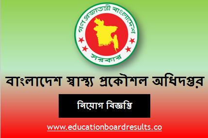 Bangladesh Health Engineering Department Job Circular