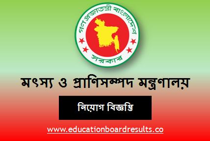 mofl.gov.bd job circular