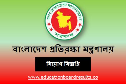 Ministry of Defence Bangladesh Job Circular