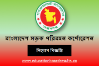 BRTC Job Circular 2021 | Deadline: February 02, 2021 [BD Jobs]