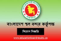 BSBK Job Circular 2021 | Deadline: February 07, 2021 [BD Jobs]