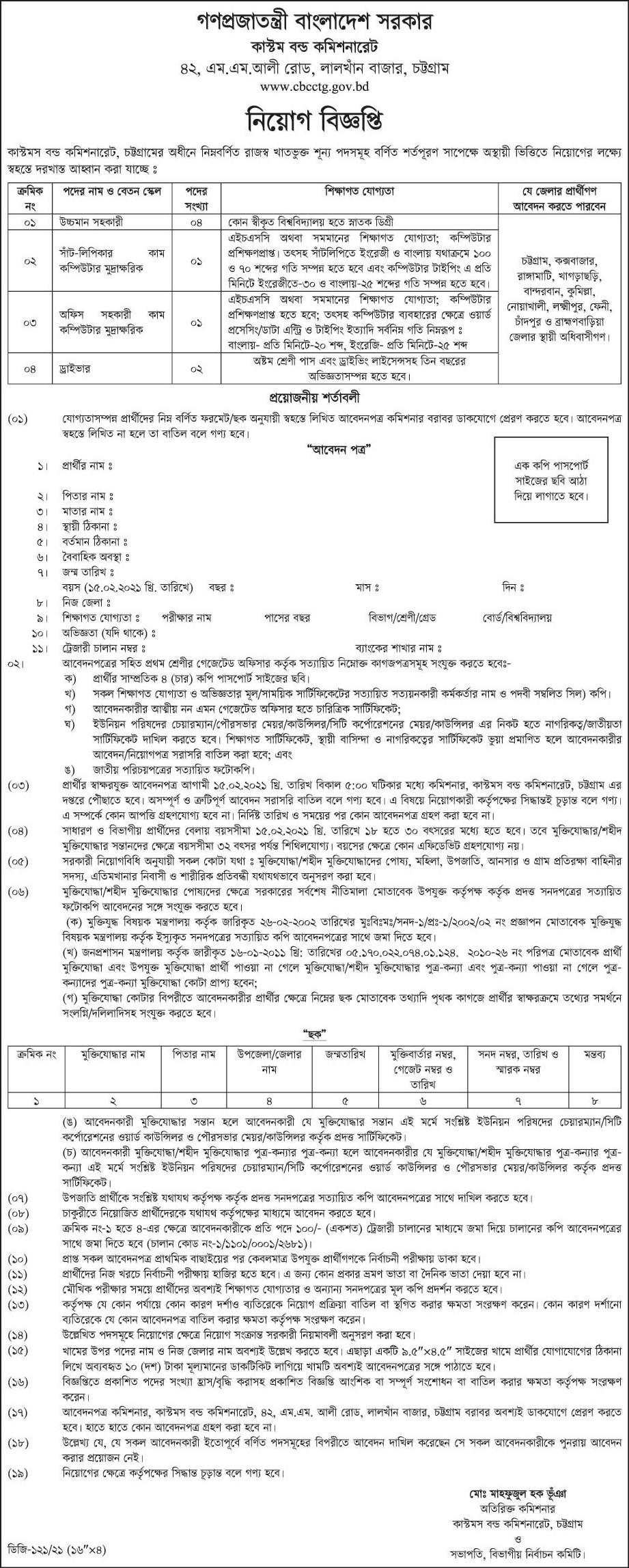 CBC Bangladesh Job Circular