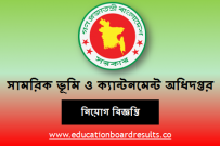 DMLC Job Circular 2021 | Deadline: February 22, 2021 [BD Jobs]