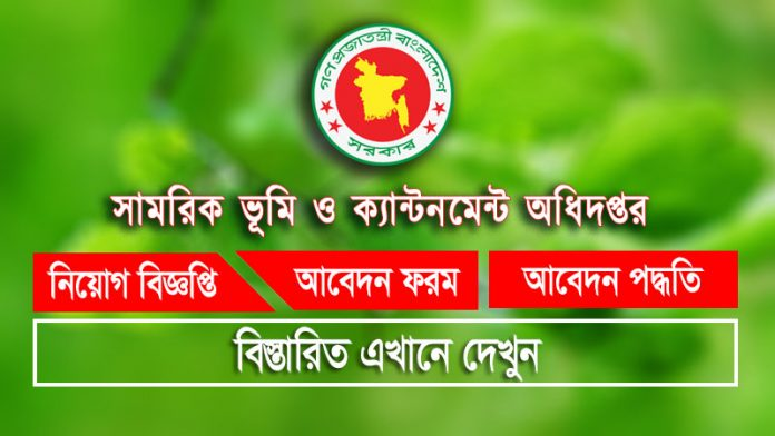 DMLC Bangladesh Job Circular