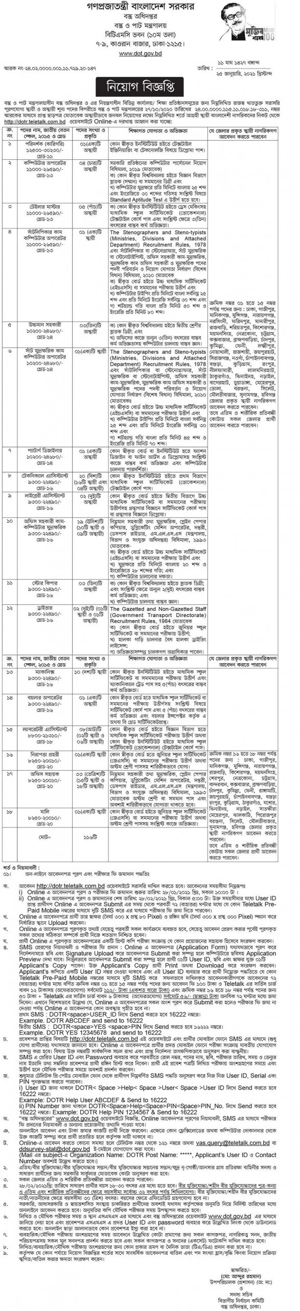 DOT Bangladesh Job Circular 2021
