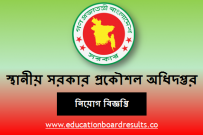 LGED Job Circular 2021 | Deadline: January 31, 2021 [BD Jobs]