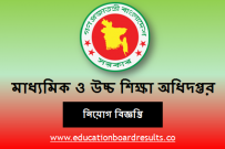 SHED Job Circular 2021 | Deadline: February 08, 2021 [BD Jobs]