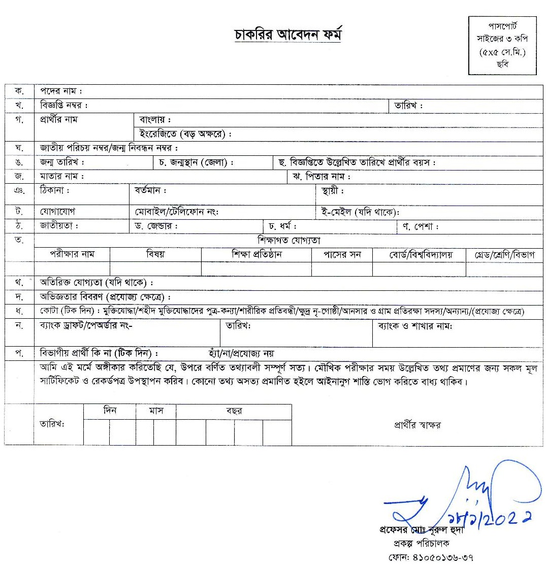 SHED Application Form
