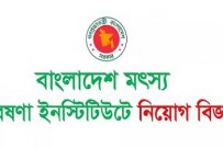 BFRI Job Circular 2021 | Deadline: March 30, 2021 [BD Jobs]