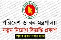 CECCR Project Job Circular 2021 | Deadline: March 04, 2021 [BD Jobs]