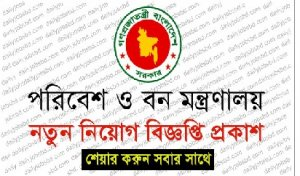CECCR Project Job Circular