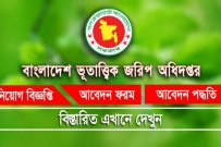 GSB Bangladesh Job Circular 2021 | Deadline: March 05, 2021 [BD Jobs]
