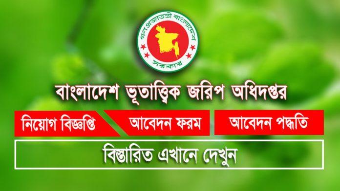 GSB Bangladesh Job Circular