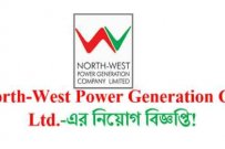 NWPGCL Job Circular 2021 | Deadline: March 10, 2021 [BD Jobs]