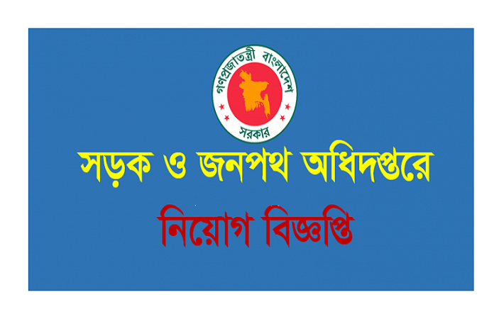 RHD bangladesh Job Circular