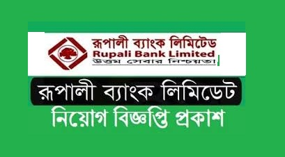 Rupali Bank Limited Job Circular