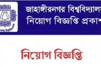 Jahangirnagar University Job Circular 2021 | Deadline: February 25,  2021 [BD Jobs]
