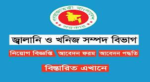 EMRD Bangladesh Job Circular