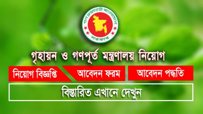 MOHPW Bangladesh Job Circular