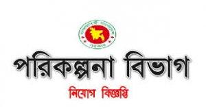 Planning Division Bangladesh Job Circular