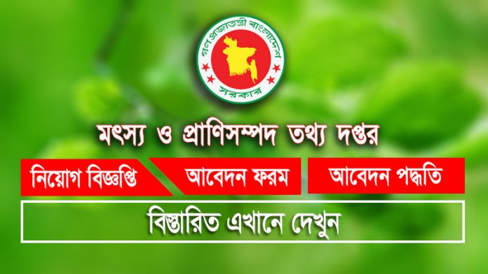 FLID Bangladesh Job Circular