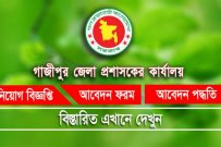 Gazipur DC Office Job Circular 2021 | Deadline: April, 30 2021 [BD Jobs]